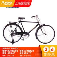永久(FOREVER) 自行車老式永久重磅28寸/51-7W型 / 朝陽輪胎 經典黑色