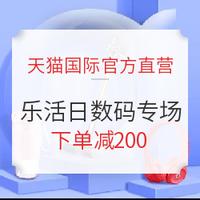 17日10点、促销活动:天猫国际官方直营 直营乐活日 进口数码专场