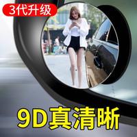 高清无边框360度可调小圆镜 单个装