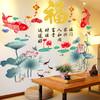 3D立體墻貼中國風客廳荷花貼畫電視背景墻裝飾餐廳貼紙壁紙自粘
