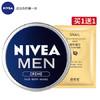 妮維雅(NIVEA) 德國進口男士面霜潤膚霜小藍罐深層滋潤保濕補水潤膚乳液 75g