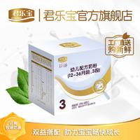 君乐宝奶粉官方旗舰店 3段乐畅幼儿配方牛奶粉 1200g*1提