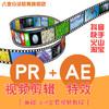 pr教程premiere軟件視頻剪輯教程