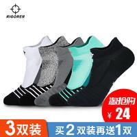 準者運動襪子男短襪毛巾底歐文精英加厚籃球襪低幫專業訓練跑步襪
