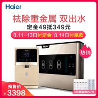 預售:海爾(Haier)家用凈水器400G無桶大流量3年長效RO反滲透雙出水直飲機HRO4H56-3 冷熱型管線機GD1910