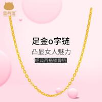金有金 黃金O字鏈項鏈 鏈長約45cm 2.2g