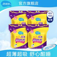 倍舒特 甜睡褲型衛生巾 12片 M-L