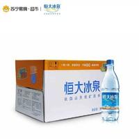恒大冰泉(EVERGRANDE SPRING)天然礦泉水500ml*24 箱裝 飲用水