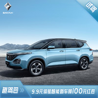 新宝骏RM-5 9.9元体验智能新车100元红包