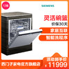 SIEMENS  西門子 SJ456S26JC 12套 下嵌式洗碗機 晶蕾烘干