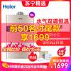 Haier/海爾熱水器 燃氣熱水器JSQ31-16YK3 16升 水氣雙調 智能記憶 二級防凍 享0元安裝