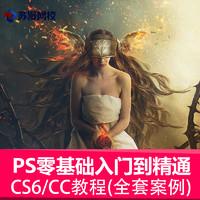 ps教程cs6/cc全套零基礎視頻教程
