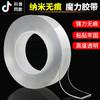 抖音同款超粘透明納米雙面膠無痕魔力吸附膠帶貼防水高粘度雙面貼 納米魔力膠 寬3cmx長100cm