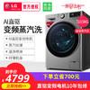 LG FG10TW4 10.5公斤超薄智能蒸汽直驅變頻家用全自動滾筒洗衣機
