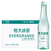 恒大冰泉低鈉水 500ml*24 低鈉水嬰兒水弱堿性天然礦泉水飲用水母嬰水瓶裝水