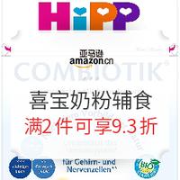 促销活动:亚马逊中国  喜宝婴儿奶粉辅食 专场促销
