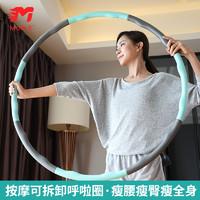 Move it 呼啦圈
