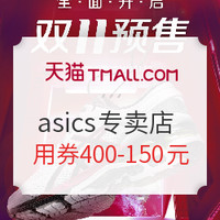 21日0点、双11预售 : 天猫 asics专卖店 双11预售抢先看