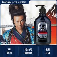 日本進口MARO摩隆男士無硅油立體豐盈型3D洗發水去屑止癢洗發露