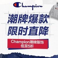 促销活动:奥买家 champion品牌限时大促活动