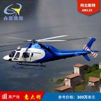 全意航空 阿古斯特AW119 直升機