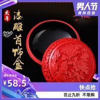 漆雕工艺首饰盒漆器饰品盒老北京特色民间工艺纪念品出国小礼物品