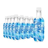 优珍盐汽水 柠檬味碳酸饮料 含气带盐清爽解渴 500ml*24瓶 塑膜量贩装