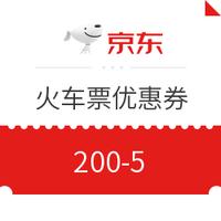刚需速领!京东 火车票优惠券