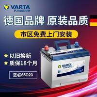 瓦尔塔蓄电池12v60ah适配比亚迪F3卡罗拉悦动伊兰特汽车电瓶65D23