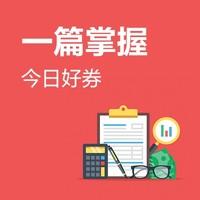 今日好券|10.19上新:京东签到领25元全品类优惠券