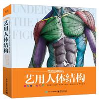 正版新书 艺用人体结构 精装版 全彩 理解人体形态 人体结构骨骼肌肉造型解剖学基础教程 动漫素描书入门教材伯里曼人体结构教学书