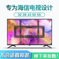 海信通用電視機掛架HZ LED 32 39 43 50 55英寸墻壁掛液晶電視架