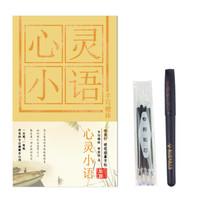 文房鑫一宝 DSTYB-102W 楷书练字帖 笔 笔芯