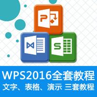 WPS2016全套视频教程