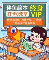 伴鱼绘本终身VIP+自然拼读 打卡0元学