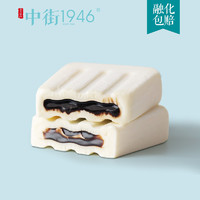 双11预售:中街1946 流心巧克力夹心冰淇淋 10支装