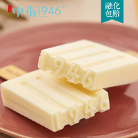21日0點、雙11預售 : 中街1946 純真系列 玫瑰*7牛乳*7 冰淇淋 14支