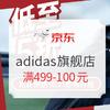 雙11預售、促銷活動 : 京東 adidas官方旗艦店 領券防身