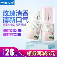 澳洲WhiteGlo/惠宝玫瑰口气清新剂喷雾 男士女士去口臭神器持久香