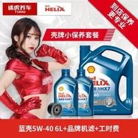 途虎養車 汽車小保養套餐 殼牌機油+機油濾清器+含工時 藍殼HX7 半合成 5W-40 4+2L
