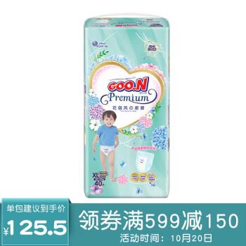 大王(GOON) 花信风拉拉裤  XL40片