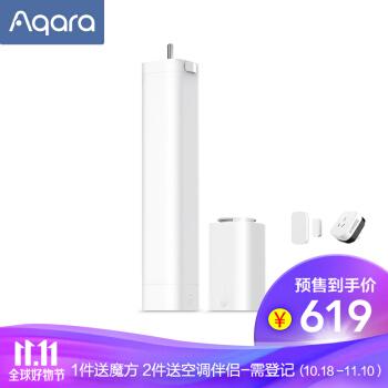 绿米Aqara 智能窗帘电机B1(锂电池版)米家(MIJIA)app联动 小爱同学智能语音控制 电动窗帘电机免布线