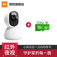 小米(MI) 摄像头网络监控器家用米家智能云台版度家庭监控高清夜视无线摄像机