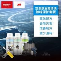 可视化清洗空调 蒸发箱深度清洗套装 3M