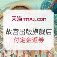 双11预售、促销活动:天猫 故宫博物院出版旗舰店 双11图书预售