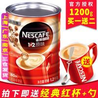 雀巢(Nestle)咖啡 1+2 原味咖啡 1200g罐装1.2kg桶装 冲80杯 三合一速溶咖啡粉