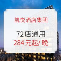 凯悦酒店全国72店通兑可拆分2晚房券