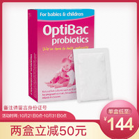 probiltics宝宝婴幼儿童调理肠胃30袋/盒 *2件