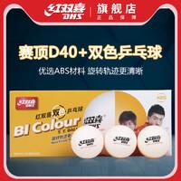 红双喜乒乓球赛顶新材料D40 双色球训练黄白色10只装ppq