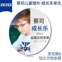 德国蔡司ZEISS镜片 蔡司成长乐系列儿童镜片 莲花膜树脂镜片/片